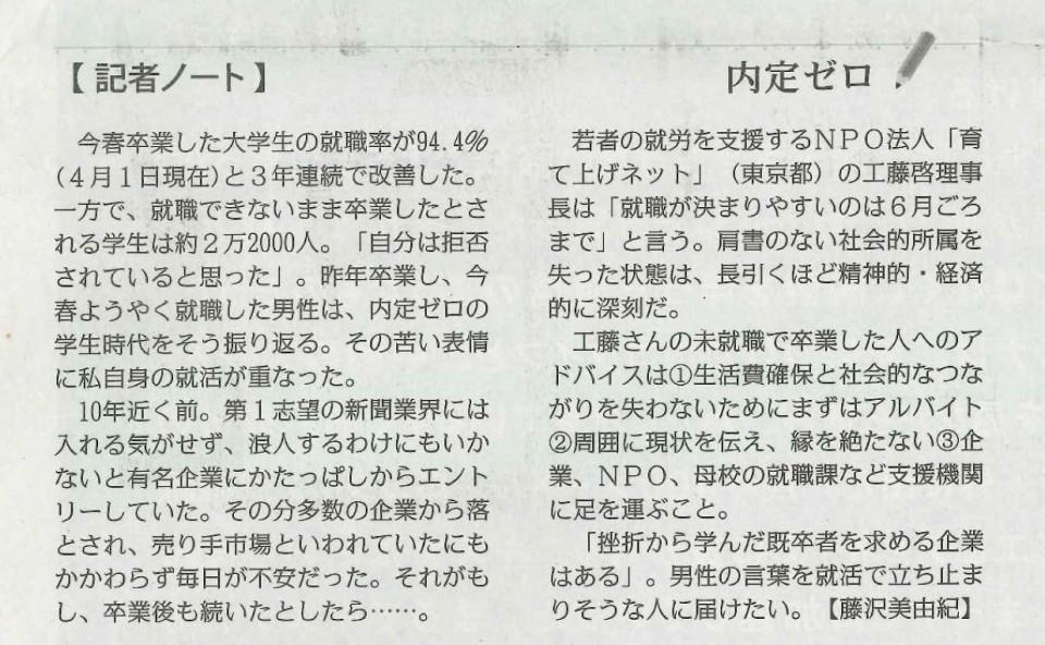 20140526_mainichi