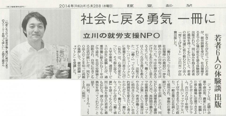 20140528_yomiuri