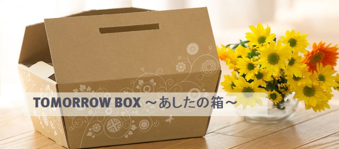 tomorrow_box