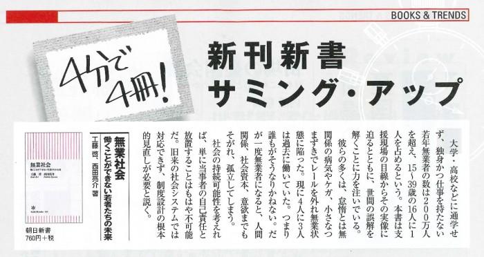 20140712_toyokeizai