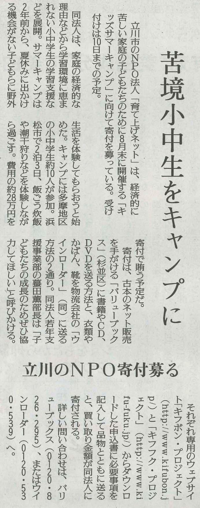 20140806_yomiuri