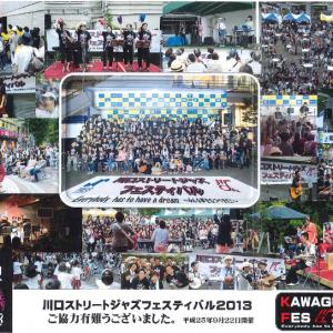 川口フェス2013b