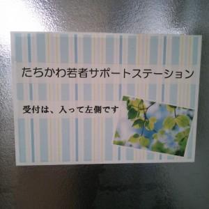 たちかわサポステ行き方5