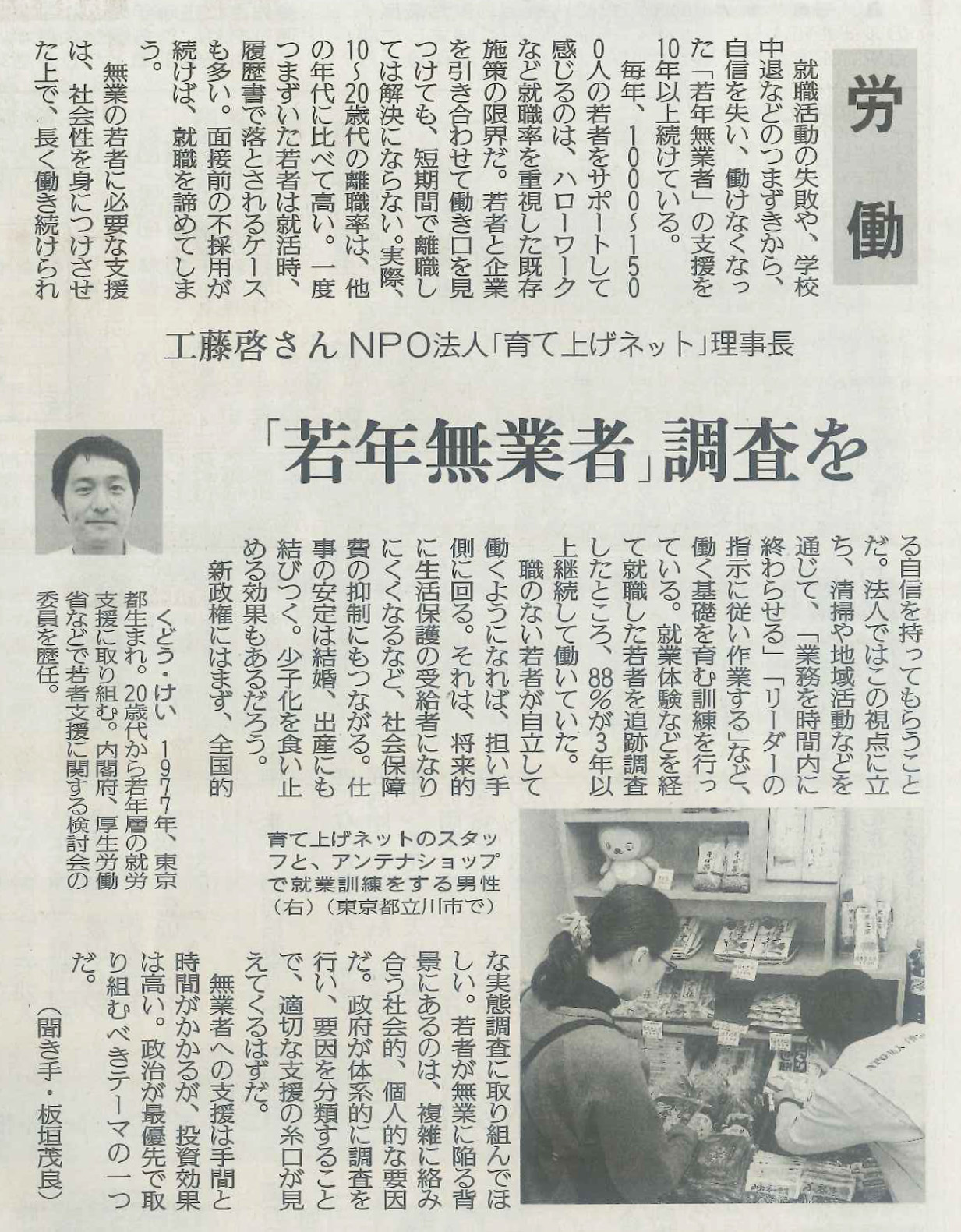 141216_yomiuri