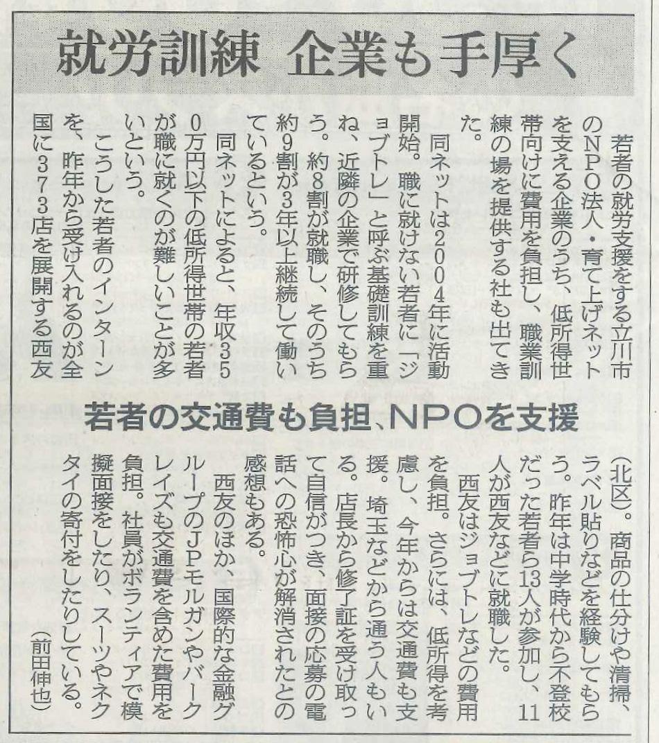 150130_yomiuri