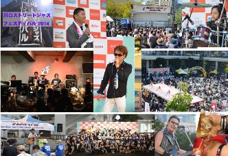 kawaguchifes2014