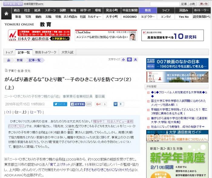 160215_yomiuri_ononline