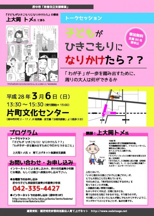 160306_fuchu_web_omote