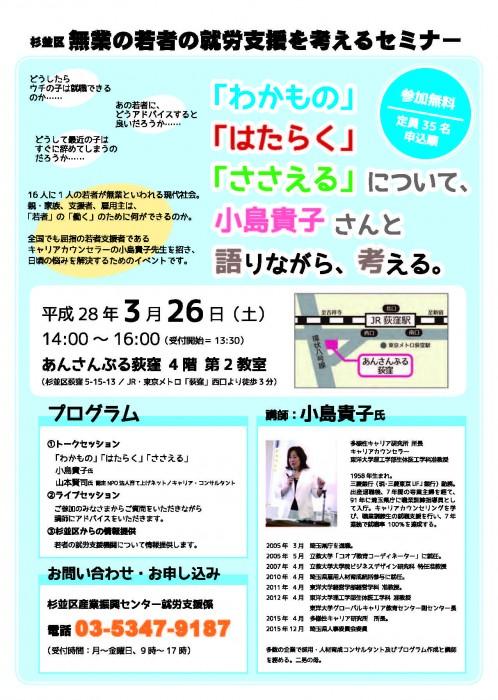0326_suginami_web
