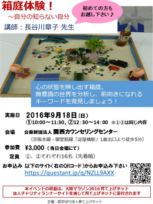 【箱庭体験講座】20160918大阪(0818修正)