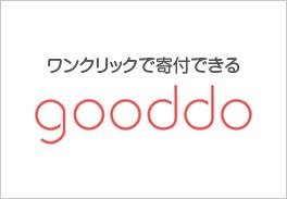 ネットショップ購入で寄付する「gooddo(グッドゥ)」