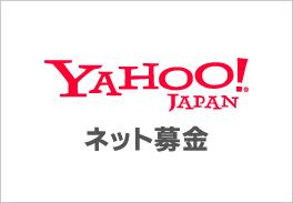 Tポイントで寄付する「Yahoo!ネット募金」