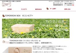 オーガニックなお買い物で寄付「TOMORROW BOX」