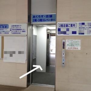 エレベーターa