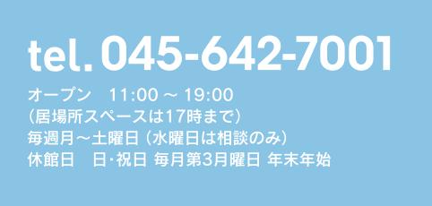 tel.045-642-6001 オープン 11:00~19:00(居場所スペースは17時まで) 毎週月〜土曜日(水曜日は相談のみ) 休館日:日・祝日 毎月第3月曜日 年末年始