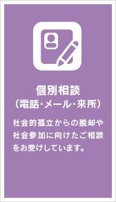 個別相談(電話・メール・来所)